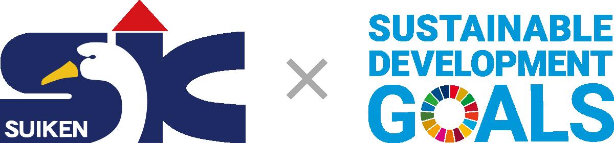水建業×SDGs